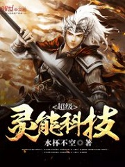 Super Psionic Technology